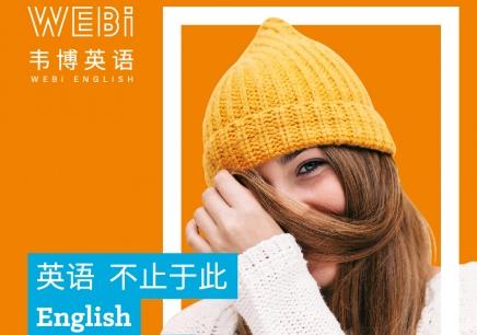 上海英语外教口语培训班