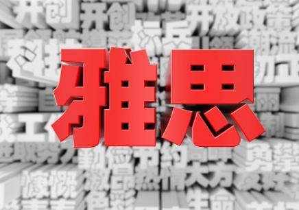 上海韦博英语培训