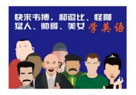 【东城初级成人英语培训】_东城成人英语培训