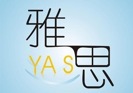 上海雅思英语培训机构