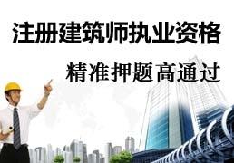 注册一级建筑师学习班 北京