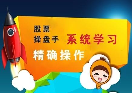 北京股票培训