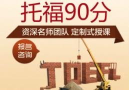 北京托福90分培训班