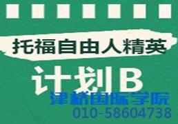 北京哪个托福培训班