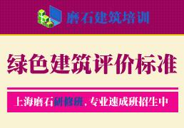 上海绿色建筑评价标准研修班