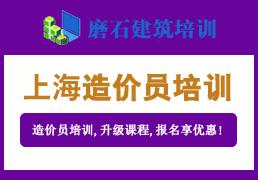 上海造价员学习班