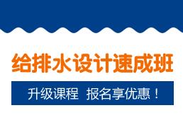 上海给排水设计去哪里培训