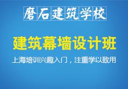 上海建筑设计软件培训费用
