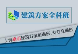 上海学习建筑设计多少钱