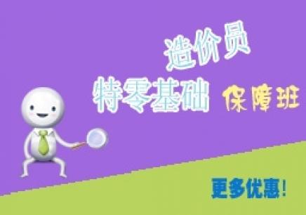 上海造价员培训班