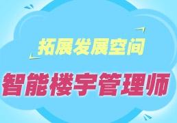 北京弱电安防工程师学习