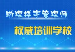 北京助理智能楼宇管理师辅导