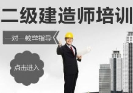 二级建造师考试辅导班