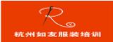 杭州如友服装设计学校