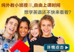 北京找那家学英语口语更好