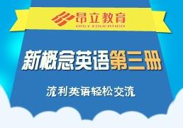 南京学习新概念英语的地方
