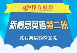 南京新概念英语一对一培训