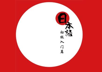 南京日语培训学校哪家比较好