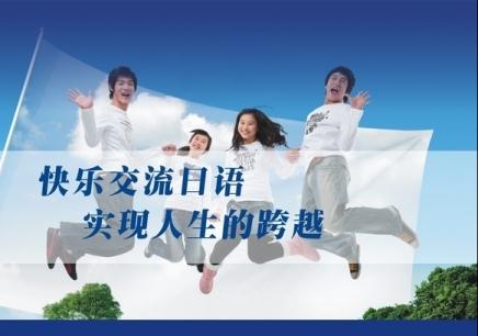 南京企业内训学日语的机构
