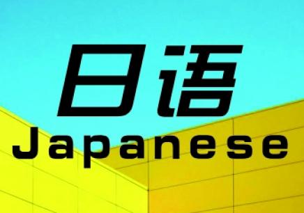 南京一对一日语培训中心