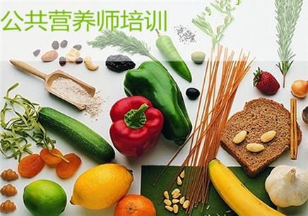 南京公共营养师三级班