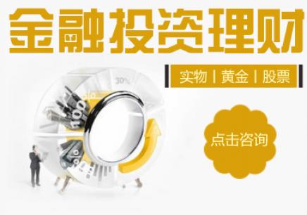 南京股票操盘手培训课程
