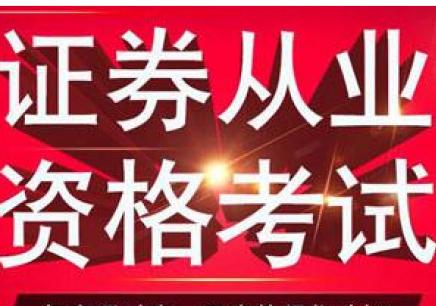 南京证券从业资格培训机构
