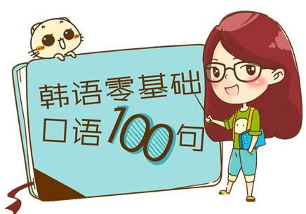 南京韩语培训
