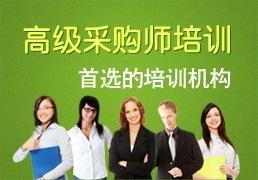 南京采购师培训