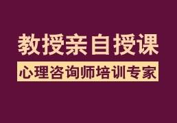 南京三级心理咨询师