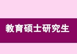 2014年湖北师范学院教育硕士南京招生_教育联展网_南京睿度教育
