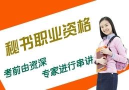南京秘书资格考试培训