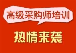 南京助理采购师