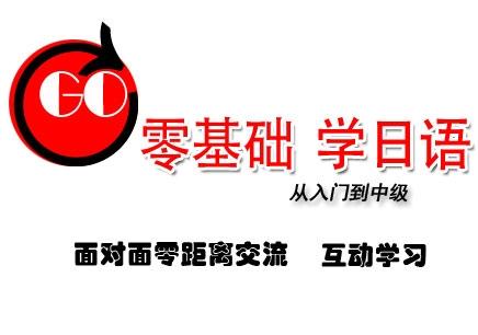 南京建邺区日语培训机构