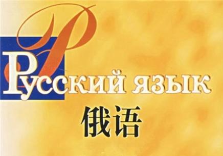 南京俄语课程体系