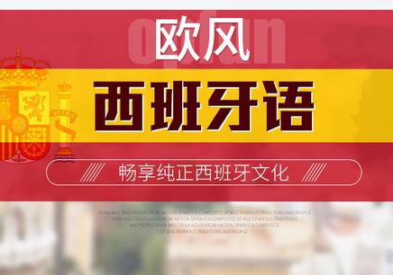 秦淮区西语学习入门