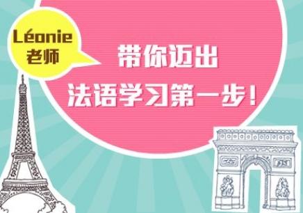 南京学个法语要多久时间可以学会