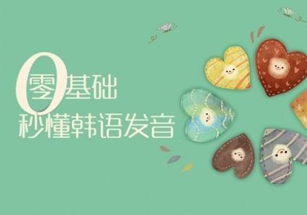 南京欧风韩语TOPIK1-6直达培训