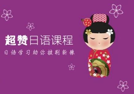 南京日本TOP名校直通培训