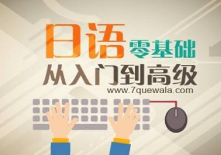 南京高考日语直通培训