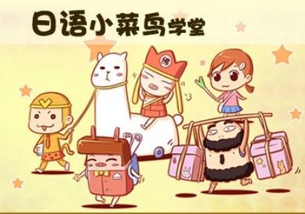 南京日语直达培训班