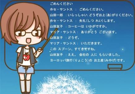南京日语精英培训