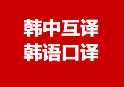 南京出国韩语TOPIK考前冲刺培训