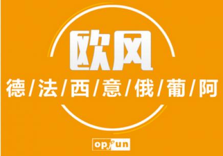 南京意大利语欧标B2考前冲刺培训