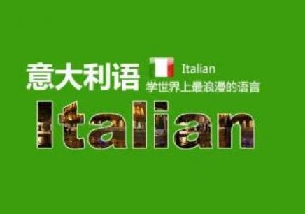 南京零基础意大利语商务课程培训
