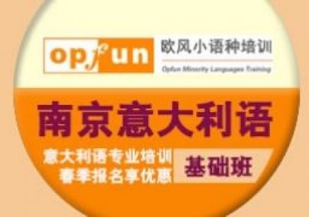 南京意语欧标考级课程培训