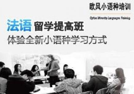 南京法语少儿课程培训