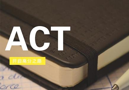 南京启德ACT精品班