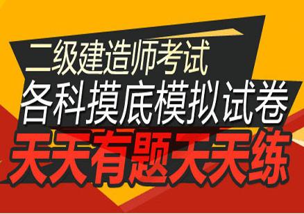 二级建造师【学历班】