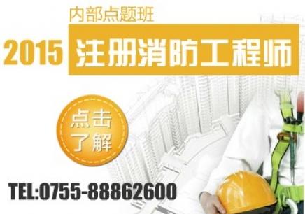深圳消防工程师班